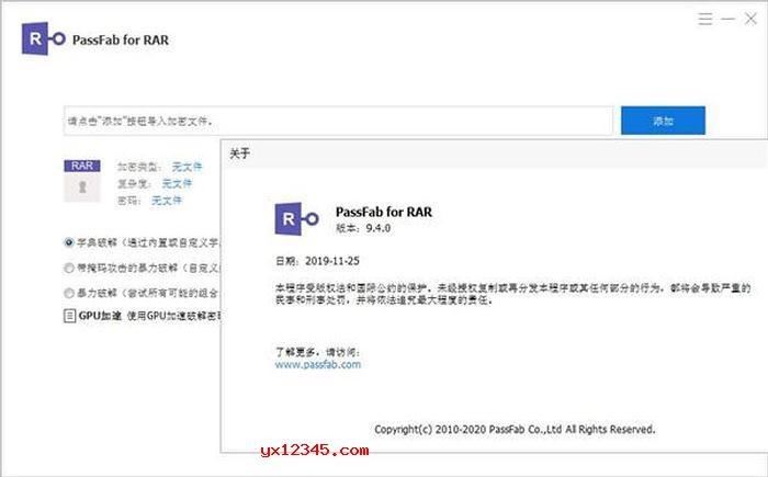 RAR压缩文件密码破解恢复工具_PassFab for RAR中文破解版