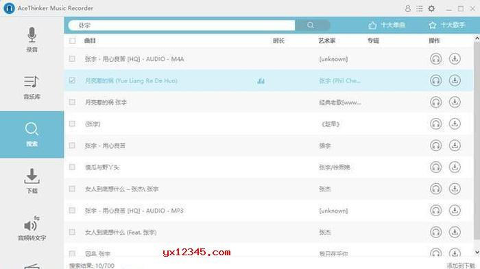 电脑录音与音频转文字软件_AceThinker Music Recorder中文破解版