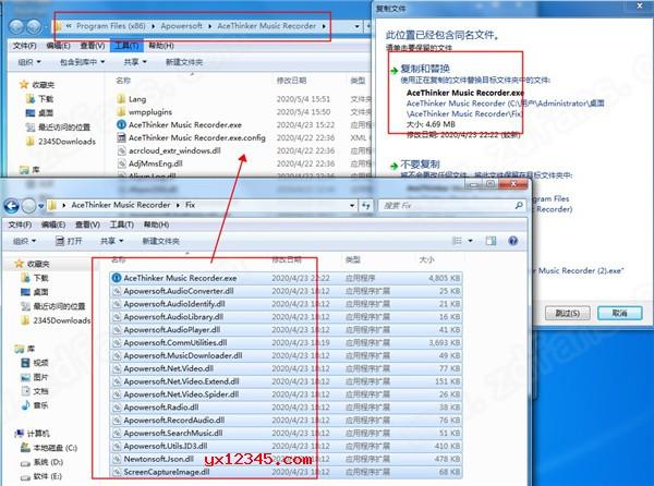 将Fix目录下的所有文件(破解补丁)覆盖到软件安装目录当中替换
