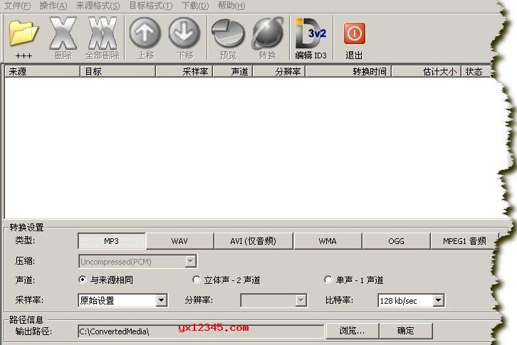mp3音乐格式转换器_AVConverter MP3 Converter汉化版