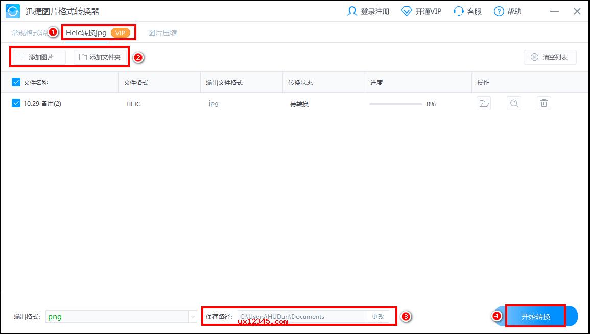 Heic转换jpg教程图解