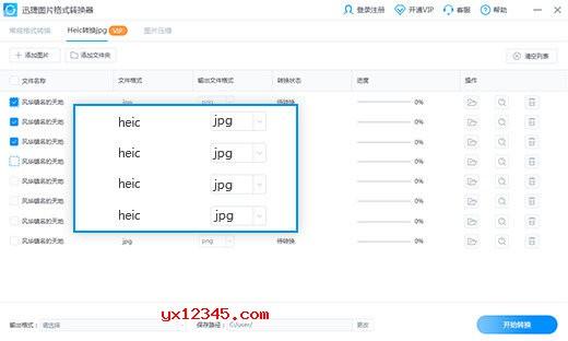HEIC转JPG功能