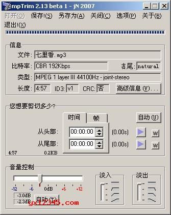 mpTrim最新版中文界面截图