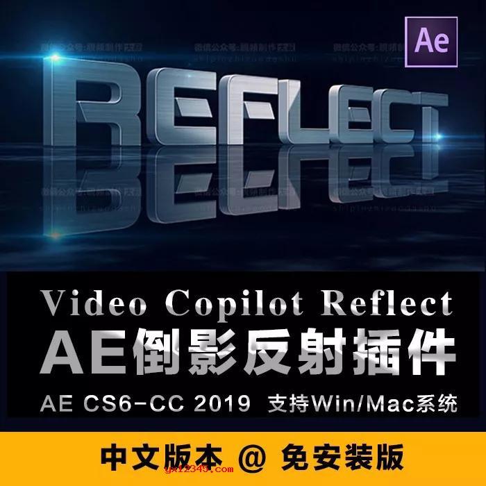 VC Reflect插件海报