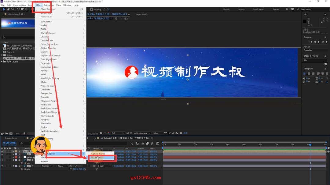 打开打开After Effects软件,新建图层,随后调起VCReflect插件