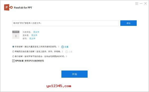 忘记ppt密码、PPT密码破解工具_PassFab for PPT