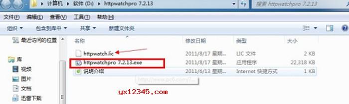 HttpWatch中文汉化破解版安装教程