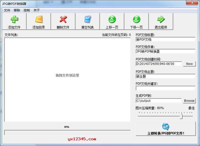 图片转PDF转换器_JPG2PDF绿色免注册码版_将图片转换为PDF