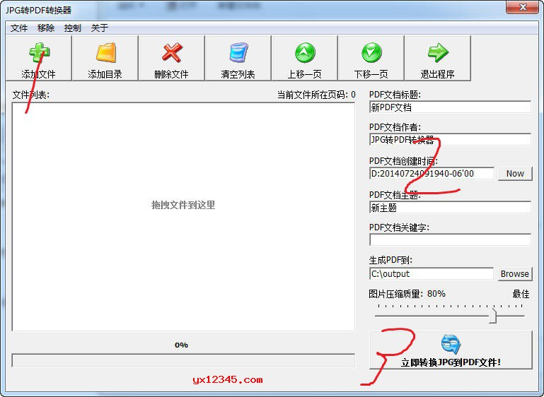 JPG2PDF转换器使用教程