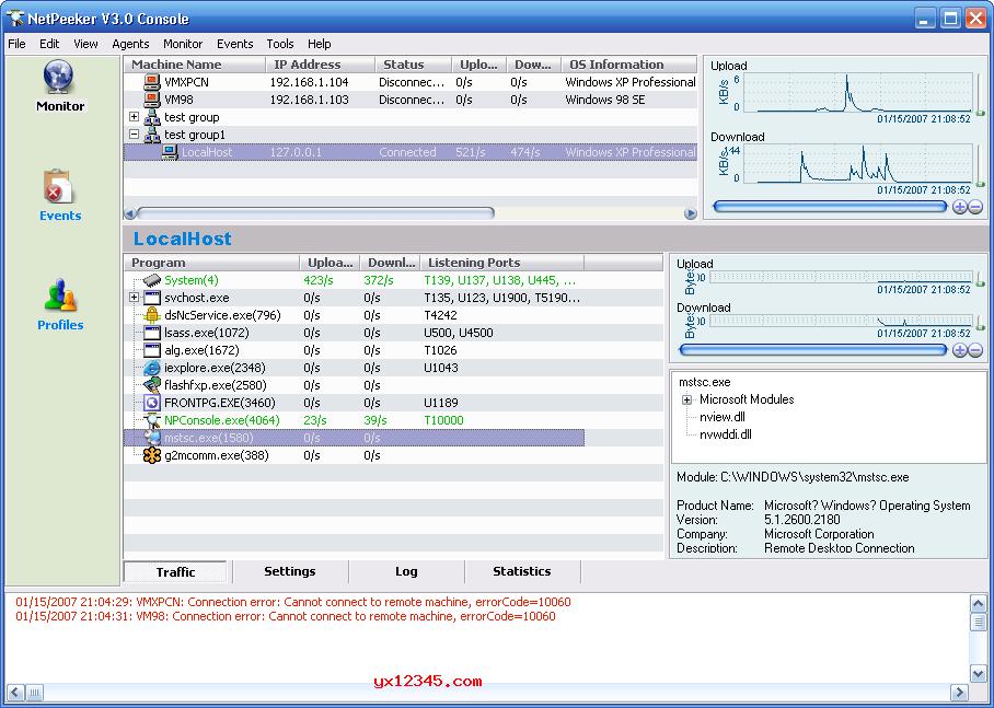 进程监控界面截图