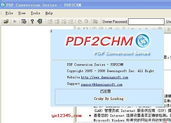 pdf转chm工具_PDF2CHM汉化版_把pdf文档转换成chm格式