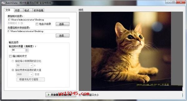 打开BatchDate导入需要处理的照片,设置输出。