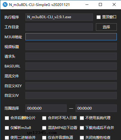 m3u8视频下载器_N_m3u8DL-CLI_下载m3u8链接或mp4\ts文件