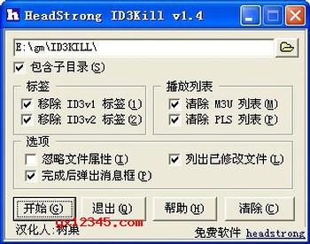 mp3去乱码、mp3乱码清除器_id3kill_清除MP3文件ID3标签乱码