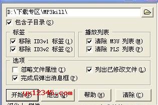 id3kill批量清除MP3乱码教程