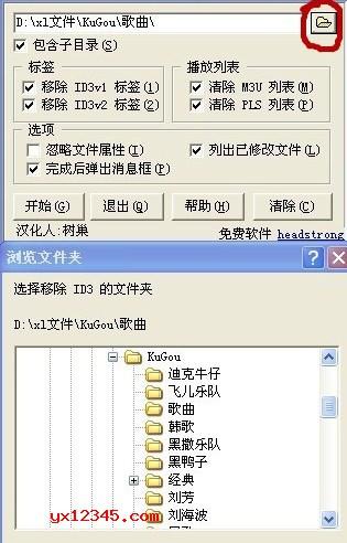 打开id3kill,导入MP3文件