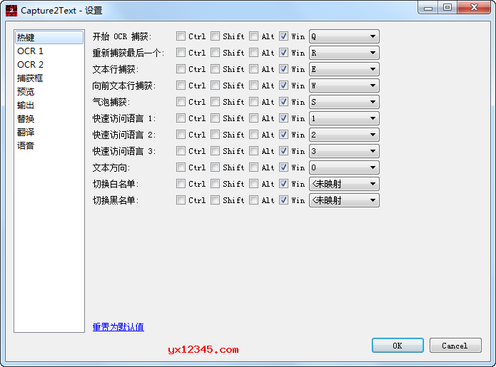 Capture2Text设置界面