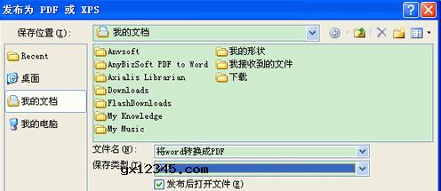 """选择""""发布为PDF或XPS"""""""