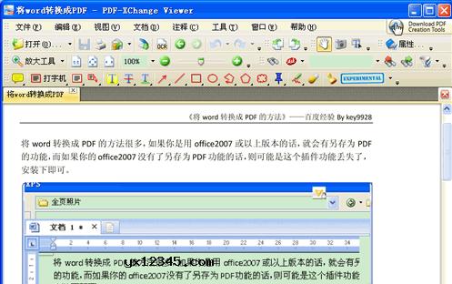 """设置好后单击""""确定""""按钮即可将word文件转换成pdf文件"""