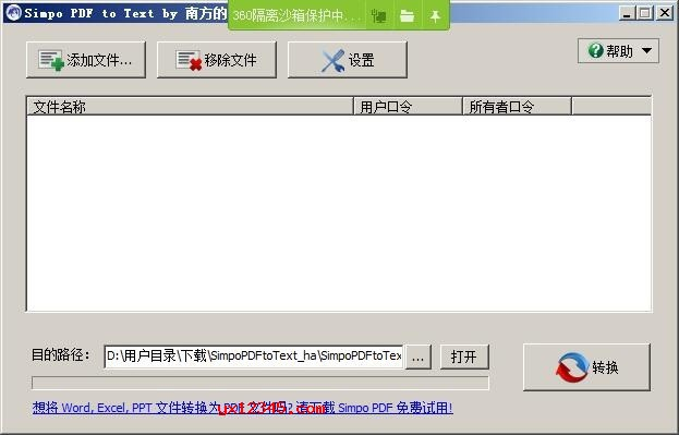 Simpo PDF to Text使用教程