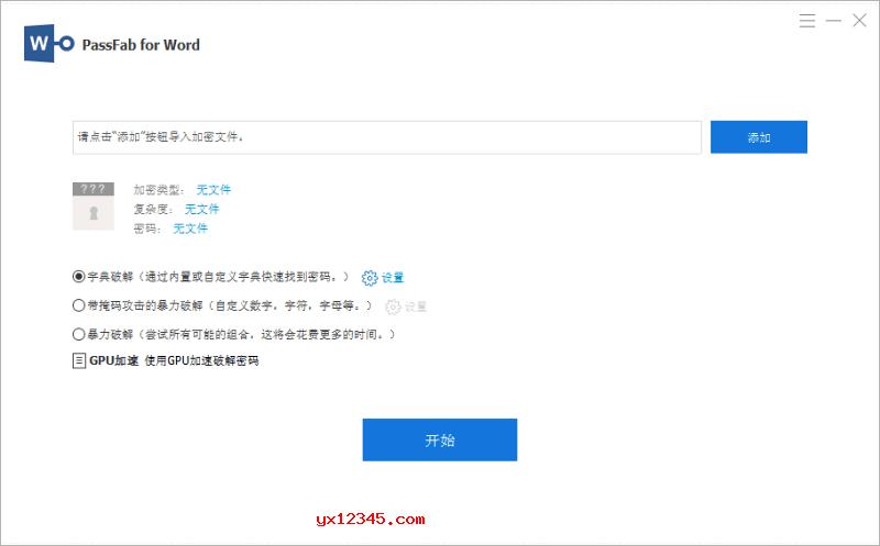word密码破解与word密码恢复软件_PassFab for Word