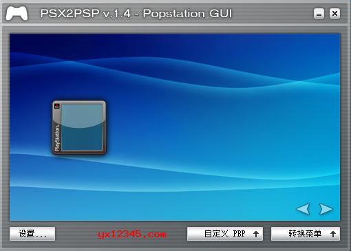 PSX2PSP中文汉化版_PS游戏镜像转换PSP游戏镜像工具