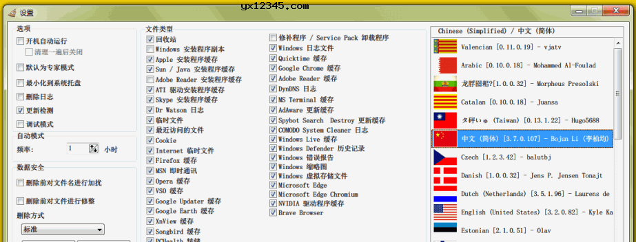 Kcleaner切换中文界面步骤图解