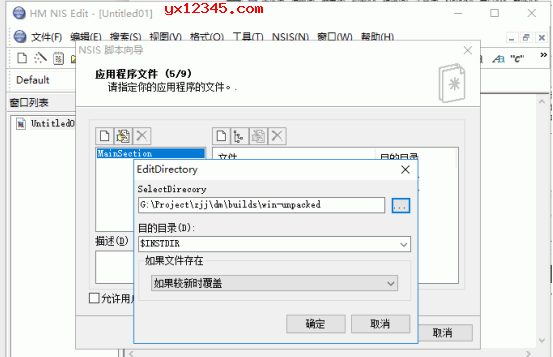 点击树形按钮,选择需要发布的应用程序的目录