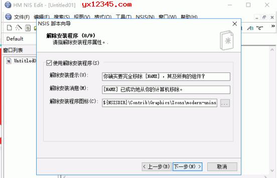 设置解除安装程序参数