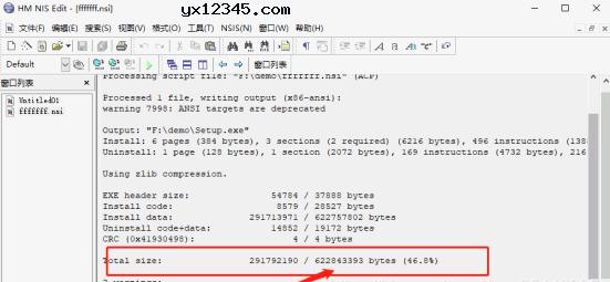 安装脚本编译成功