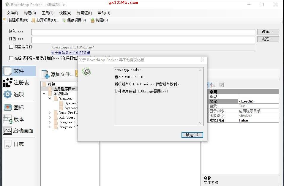 BoxedApp Packer中文界面截图