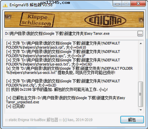 enigma virtual box解包工具_enigmaVB解包器