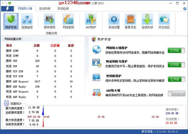 风云防火墙个人版_国产免费网络防火墙软件