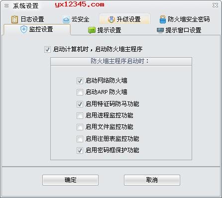 系统设置界面截图