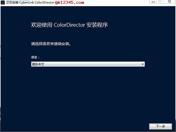 运行安装程序,第一步选择安装语言