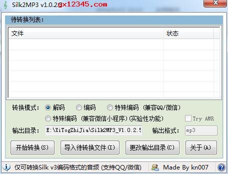 amr转mp3、silk格式转mp3工具_silk2mp3绿色版
