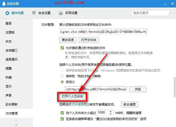 找QQ语音文件的方法