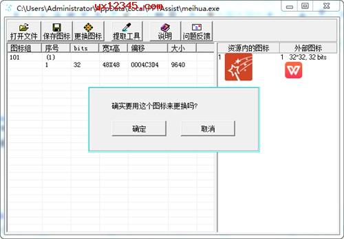 选择ICO格式的图标文件即可替换图标了