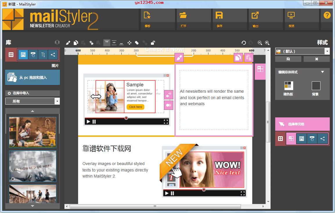 可视化电子邮件排版设计软件_MailStyler Newsletter Creator中文版