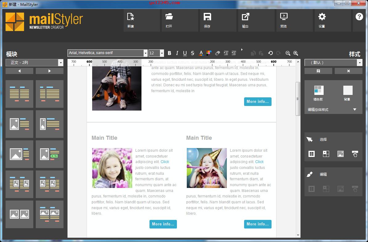 MailStyler选择邮件模版界面