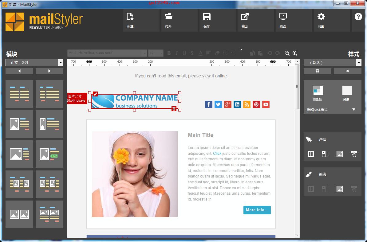 MailStyler设计邮件模版界面