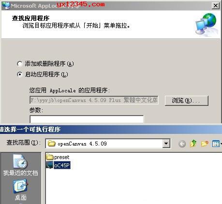 打开Applocale,第一步载入出现乱码软件的主程序