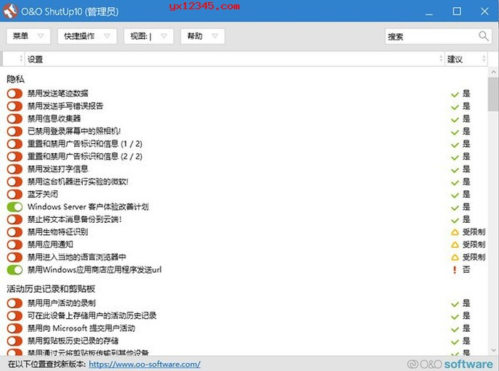 O&O ShutUp10中文绿色版_禁止win10收集用户信息_数据收集管控