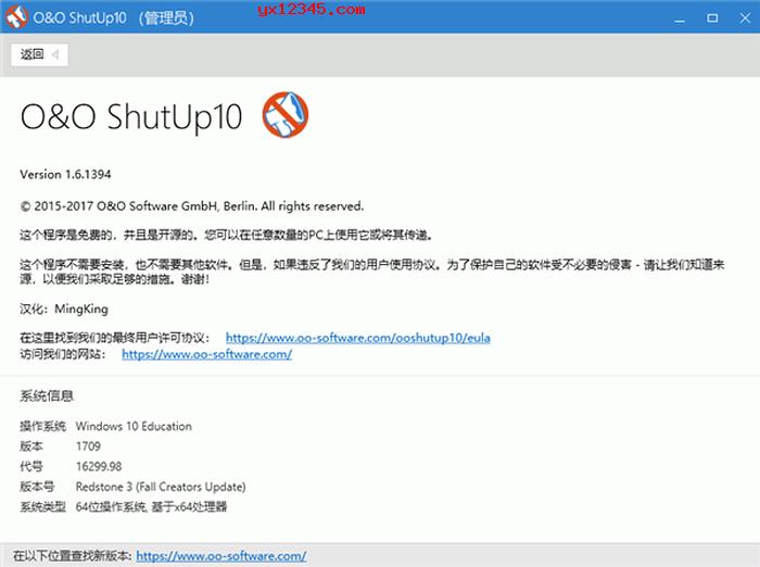 ShutUp10汉化信息截图