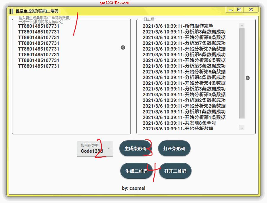 批量生成条形码与二维码工具使用教程