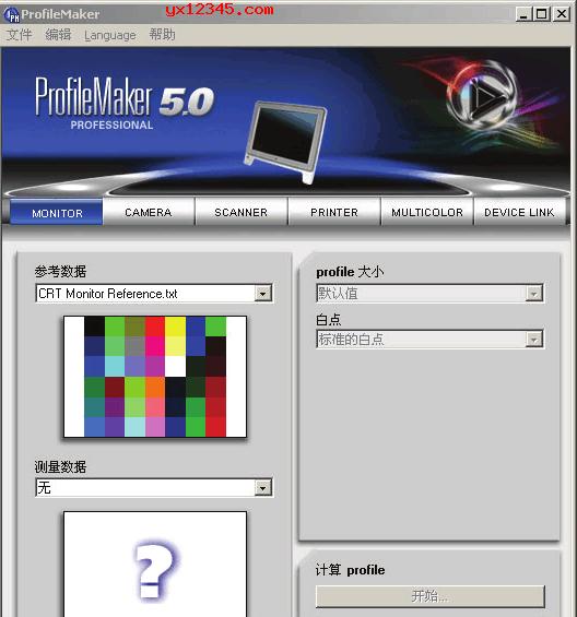 ProfileMaker中文界面截图