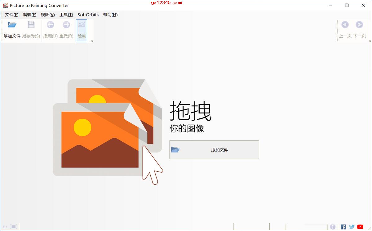 图片转绘画效果软件_Picture to Painting Converter