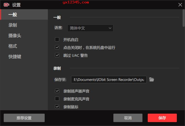 IObit Screen Recorder设置界面