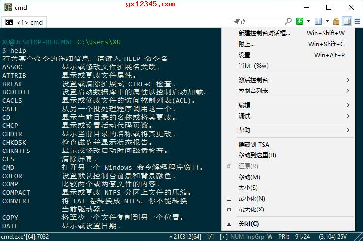 conemu中文版_Windows远程管理、终端管理软件
