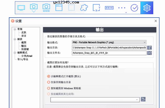 Ashampoo Snap 12破解版_屏幕录制与屏幕截图工具
